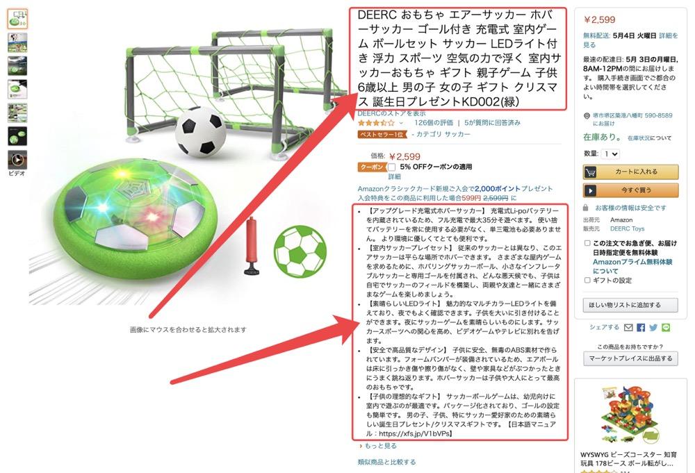 Amazon Japan toy items